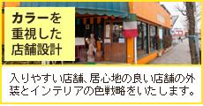 カラを重視した店舗設計。入りやすい店舗、居心地の良い店舗の外装とインテリアの色戦略をいたします。