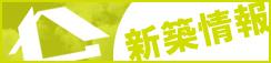 株式会社 七榮 新築情報