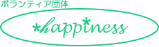 ボランティア団体happiness