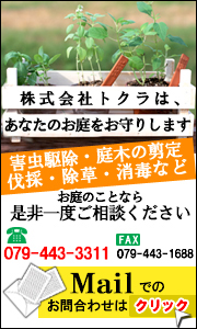 株式会社トクラ 施工・エクステリア問合わせ