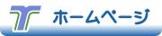 株式会社トクラ ホームページ